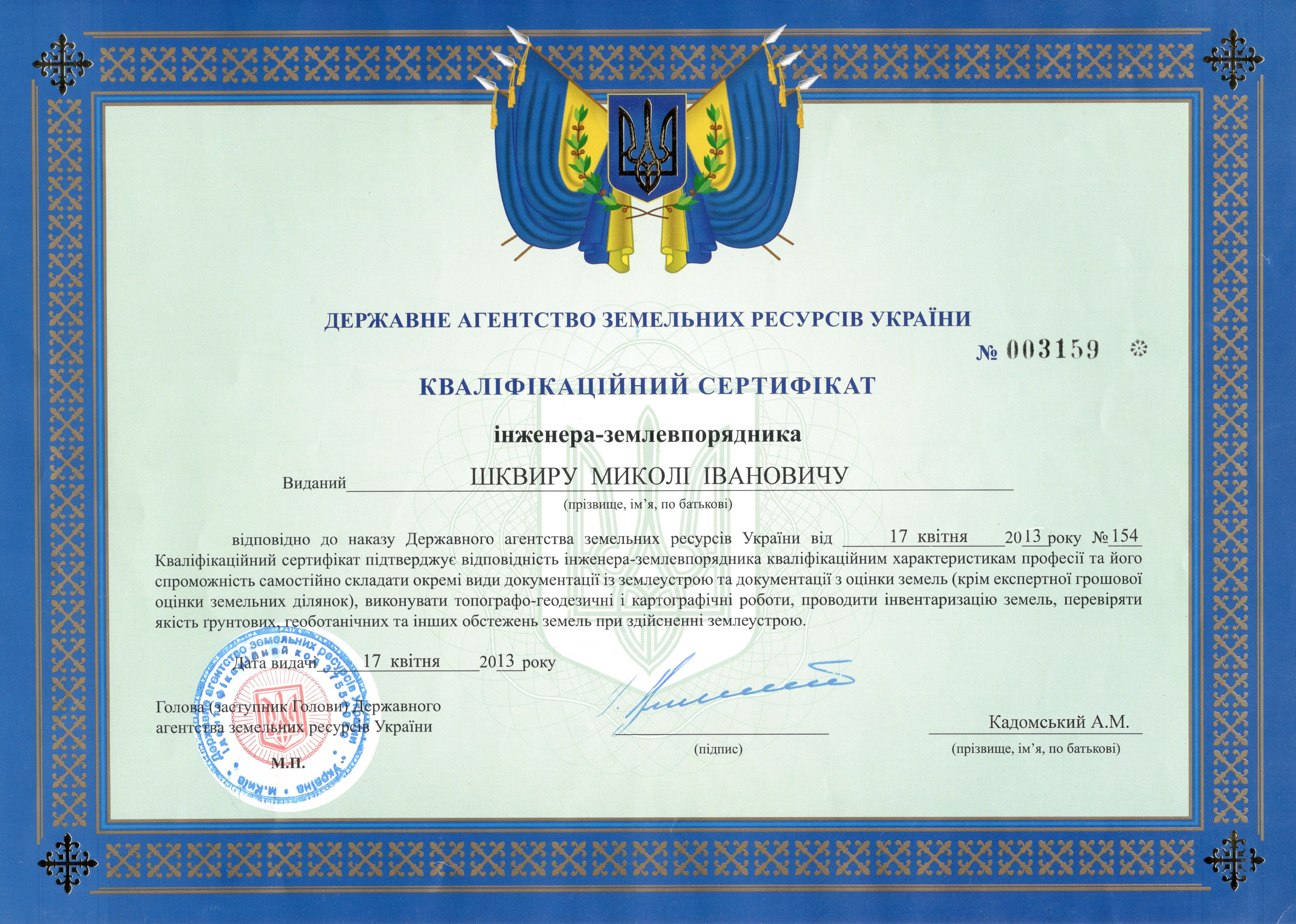 http://www.geosektor.com/wp-content/uploads/2017/03/Sertifikat-SHkvir-M.I.-e1488364876541.jpg