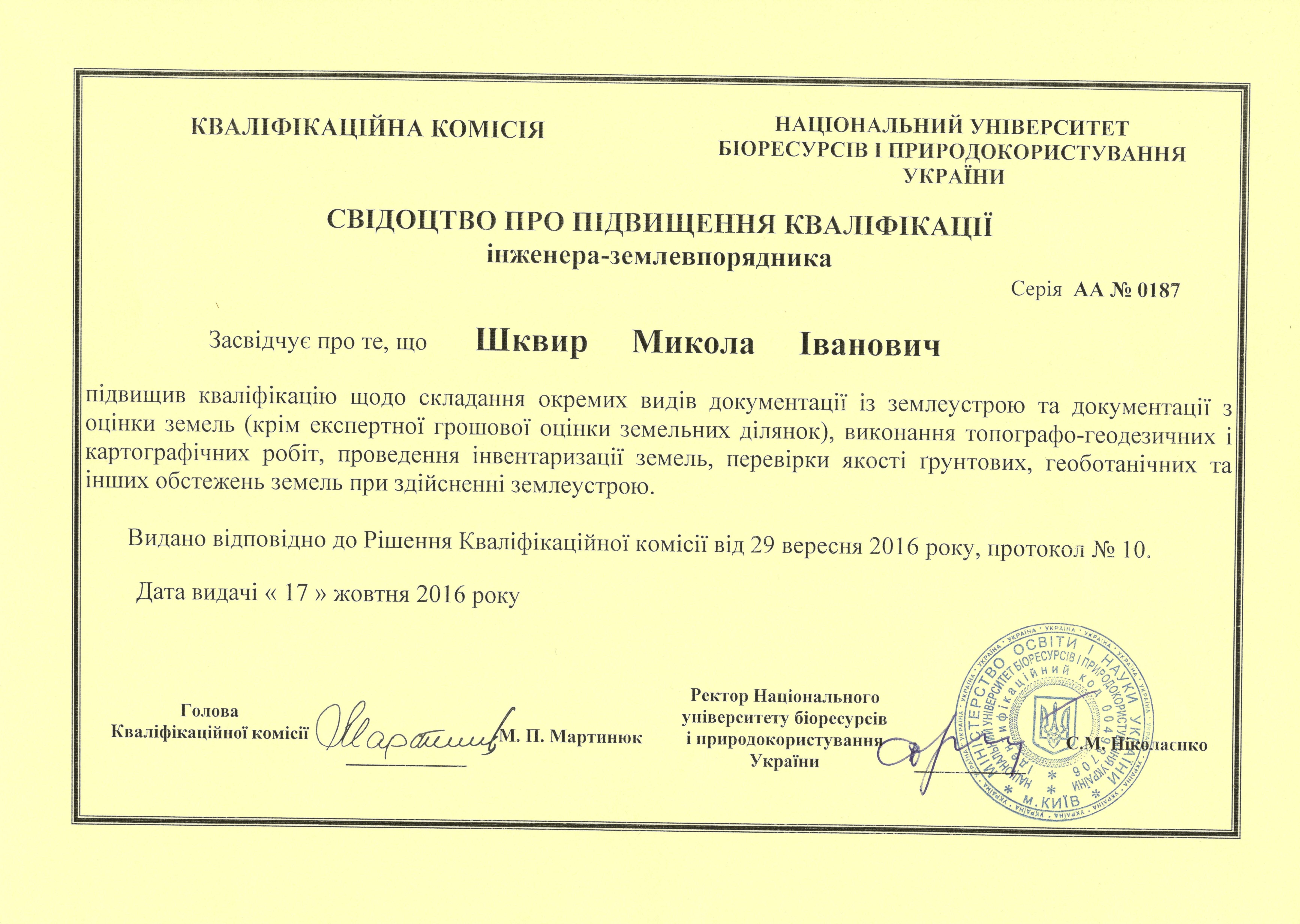 http://www.geosektor.com/wp-content/uploads/2017/03/Svidotstvo-pro-pidvishhennya-kvalifikatsiyi-SHkvir-M.I..jpg